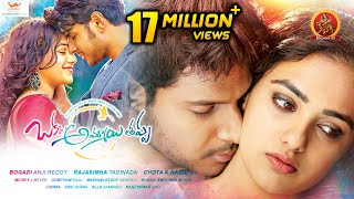 Okka Ammayi Thappa Full Movie || Sundeep Kishan|| Nithya Menon || 2017 Telugu Movies