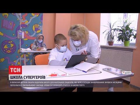 ТСН: Школа супергероїв у Дніпрі: в обласній дитячій лікарні облаштували класи для навчання пацієнтів