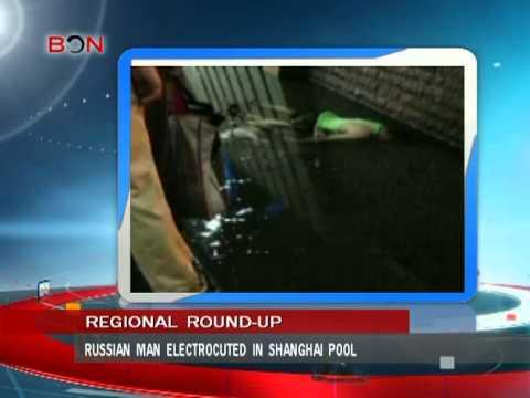 Russian man electrocuted in Shanghai pool- Media Watch - July 10th.,2013 - BONTV China