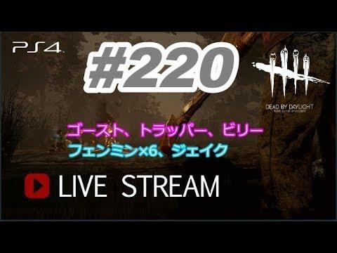 PS4版【DBD】Live#220 何かアプデ来たニダ!