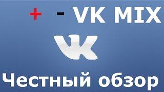 Плюсы и минусы сайта для накрутки VKMix. Честный обзор вкмикс.