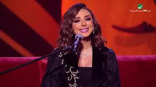 Angham … Al Kheyana - Al Riyadh Jalasat 2019 | انغام … الخيانة - جلسات الرياض ٢٠١٩