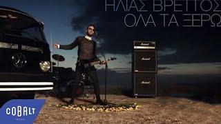 Ηλίας Βρεττός - Όλα Τα Ξέρω - Official Video Clip