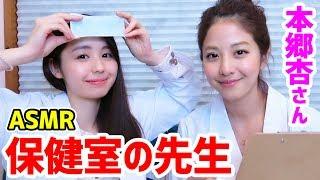本郷杏さんと保健室の先生に挑戦しました! ぜひぜひ、チャンネル登録お...