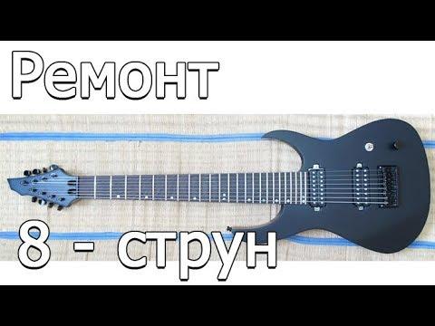 Ремонт мастеровой гитары - 8 струн