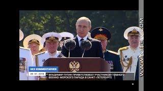 29.07.2018 «Без комментариев». Владимир Путин на военно-морском параде в Санкт-Петербурге