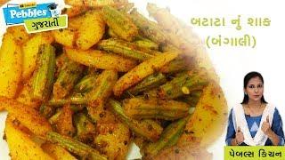 Bengali Aloo Bhajya | Pebbles Recipe | Delicious Bengali Recipe | Indian Cooking Videos in Gujarati