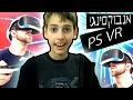 אנבוקסינג ל- Unboxing\Playstation VR - הילד שהראש שלו תמיד מתפוצץ