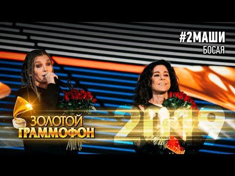 #2Маши — Босая (Золотой Граммофон 2019)