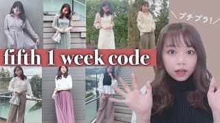 【プチプラ】ヘビロテ♡fifthで春の1週間コーデ組んでみた🌸【ファッション】