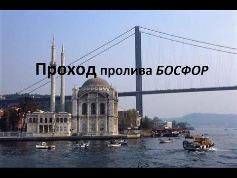 Проход пролива Босфор