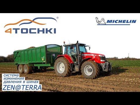 Компания Мишлен начала продажи в Европе центральной системы изменения давления в шинах