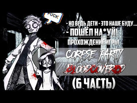 ПРОХОЖДЕНИЕ ИГРЫ: CORPSE PARTY BLOODCOVERED (6 часть) ...REPEATED FEAR☠️