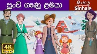 Little Women in Sinhala | Sinhala Cartoon | Sinhala Fairy Tales