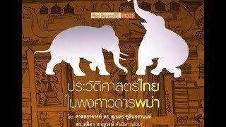 ดร. สุเนตร ชุตินธรานนท์ เล่าเรื่อง ประวัติศาสตร์ไทยในพงศาวดารพม่า (1)