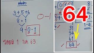 ฟันธง 2 ตัวล่าง 1 ก.ค.63 สรุปเลขเด่นแม่นมากๆถูกทุกงวด..มาลุ้นงวดนี้กัน