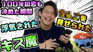 【地獄?】百年の恋も冷めるエピソード紹介!!