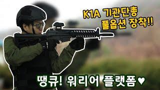 K1A 기관단총 풀옵션_워리어 플랫폼