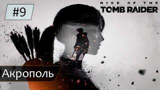 Прохождение Rise of the Tomb Raider (2015) /PS4/ ➤ Акрополь [#9] {4K}