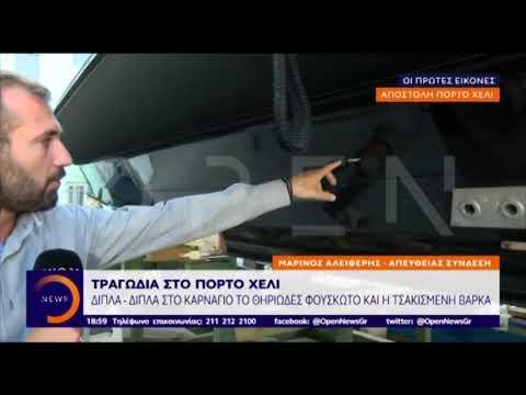 Newpost.gr – Πόρτο Χέλι: Οι πρώτες εικόνες από την τσακισμένη βάρκα