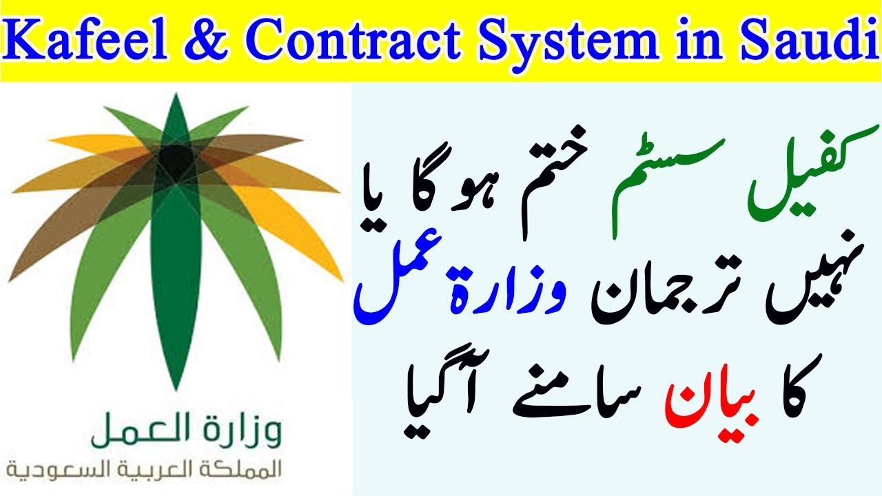 Saudi ministry of human resource spokesperson about Kafeel System || every thing easy