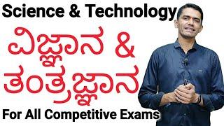 Science and Technology   Medical Systems in India  Manjunatha B  Sadhana Academy  Shikaripura
