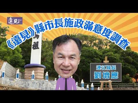 2020《遠見》5星縣市長:連江縣長 劉增應|城市學
