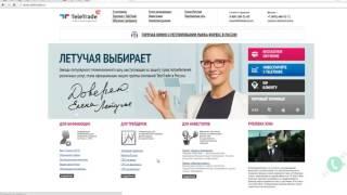 TeleTrade отзывы. Обзор http://www.teletrade.ru/ от SCAMFIN(Сегодня рассмотрим сайт компании TeleTrade, рассмотрим основные плюсы и минусы компании, а также покопаемся..., 2016-07-25T07:37:23.000Z)