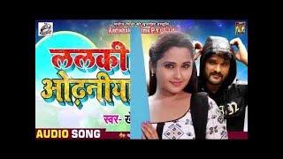 ललकी चुनरिया ओढ़ ले बानी ( khesari lal Yadav) new songs