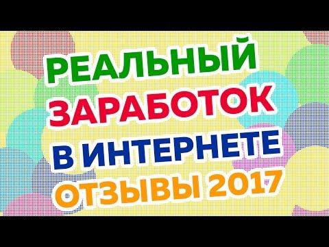 astracorporation.com ОТЗЫВЫ РЕАЛЬНЫЙ ЗАРАБОТОК В ИНТЕРНЕТЕ ЗАРАБОТОК С ВЫВОДОМ ДЕНЕГ НА КИВИ КОШЕЛЕКиз YouTube · Длительность: 3 мин38 с