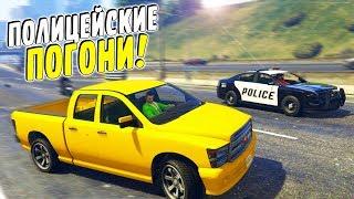 САМАЯ СМЕШНАЯ ПОЛИЦЕЙСКАЯ ПОГОНЯ В GTA 5 ONLINE (GTA 5 Смешные моменты)