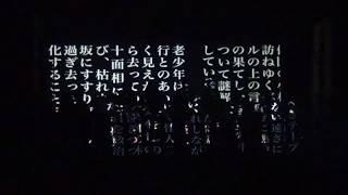 2017/08/06 寺山修司記念館20周年を記念して、青森県三沢市で行われた...