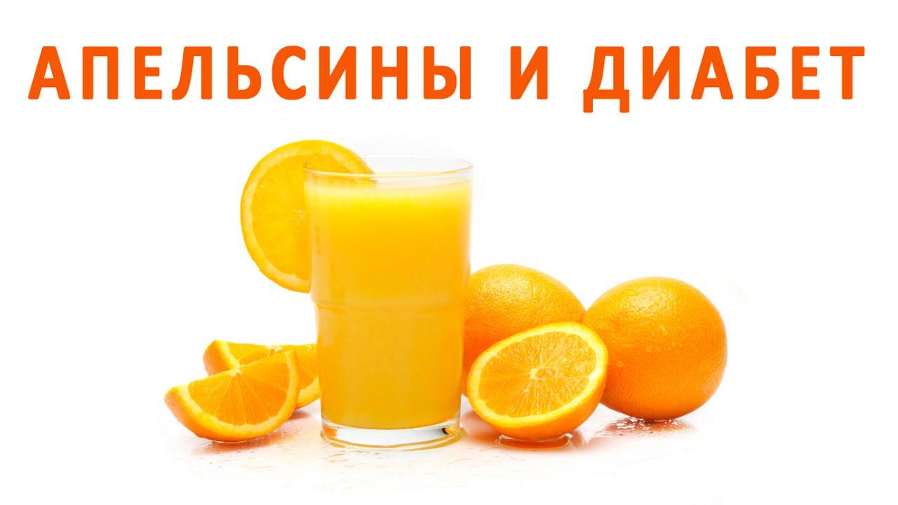 Можно ли апельсина при сахарном диабете