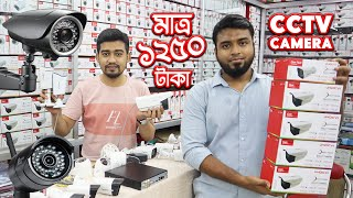 Best place to buy CCTV camera/…