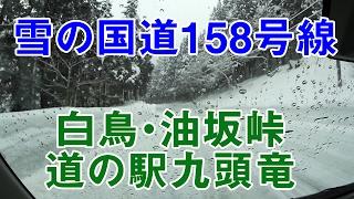 雪の国道158号線 冬・雪道 白鳥~油坂峠~道の駅九頭竜