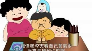 【搞笑卡通_搞笑動畫_超爆笑影片】保證好笑flash動畫-魏徵篇