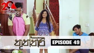 Thuththiri | Episode 49 | Sirasa TV 20th August 2018 [HD] Thumbnail