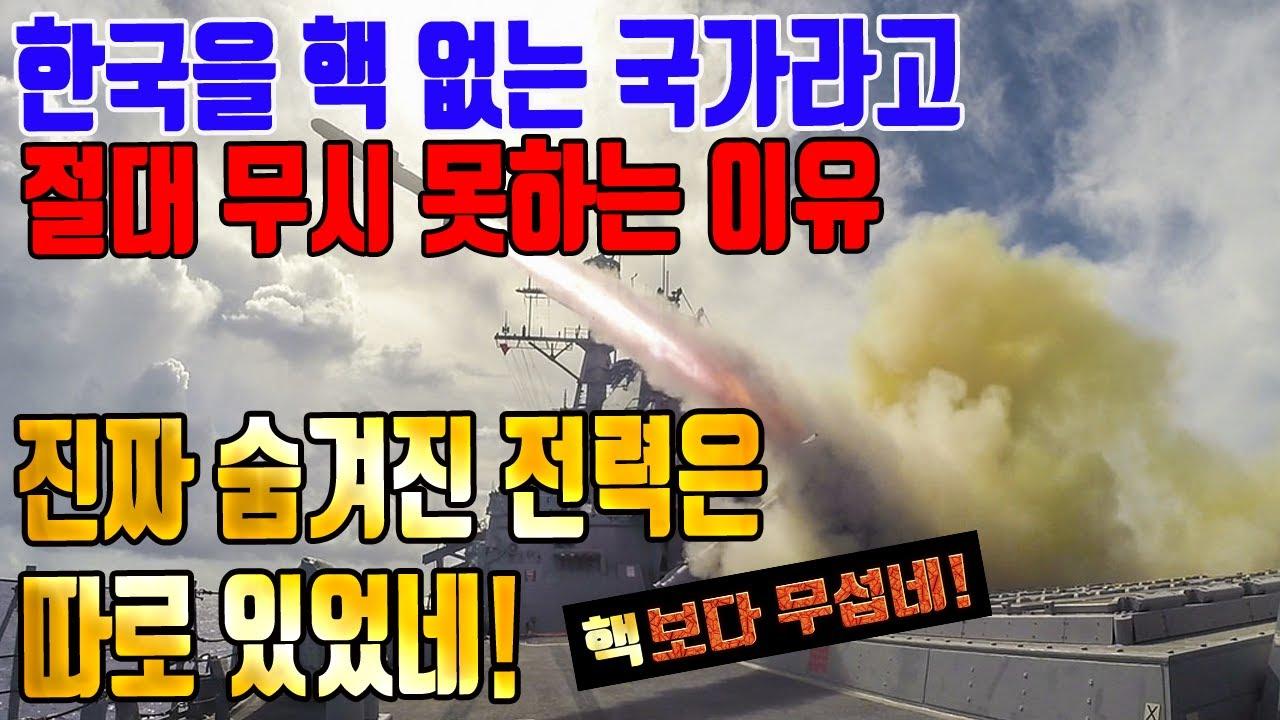 한국을 핵 없는 국가라고 절대 무시 못하는 이유 (진짜 숨겨진 전력은 따로 있었네!)
