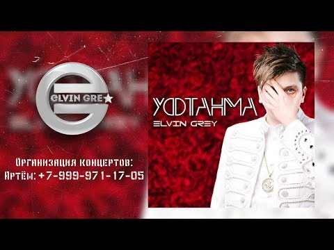 Elvin Grey – Уфтанма Tat ® Lyric Video
