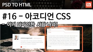 PSD TO HTML 95 [ Expire 16 ] b…
