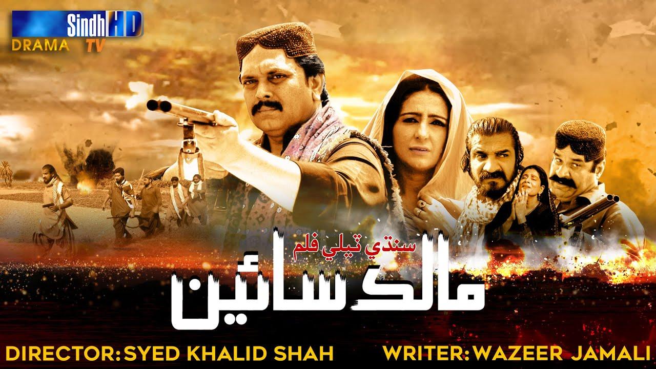 Download Malik Sain | Sindh TV Tele Film | SindhTVHD Drama