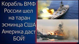 Час назад. Боевой корабль ВМФ России шел на таран эсминца США USS John McCain. Америка даст БОЙ смотреть онлайн в хорошем качестве бесплатно - VIDEOOO