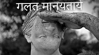 गलत मान्यताये (Wrong Beliefs in Hindi)