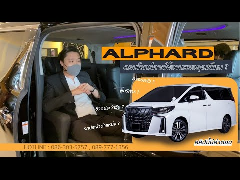 #Toyota #Alphard ตอบโจทย์การใช้งานของคุณรึไหม ? By Emperorautocars โชว์รูมรถนำเข้าอันดับ 1