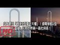 史上最狂「首座U型摩天大樓」!連電梯都U型「拉直後」打敗世界第一高杜拜塔!(中文字幕)