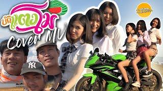 บักแตงโม : วงฮันแนว (COVER MV) Feat. น้องสะมายด์หยี