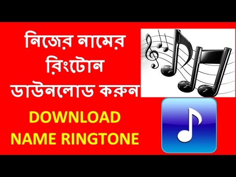 How To Download Name Ringtone