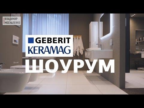 Шоурум Geberit и Keramag в Германии. Сантехника и мебель для ванных комнат. Новинки 2018 года