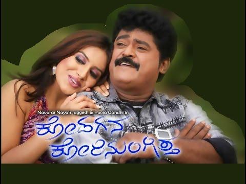 Kodagana Koli Nungitha | Full Kannada Movie | Jaggesh | Pooja Gandhi