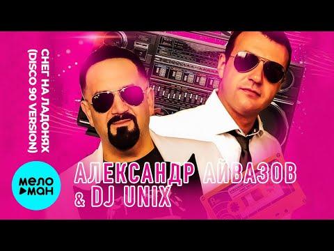 Александр Айвазов & DJ Unix - Снег на ладонях